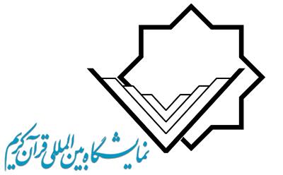 سئو سایت نمایشگاه قرآن