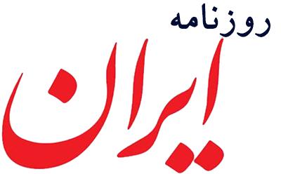 سئو سایت روزنامه ایران