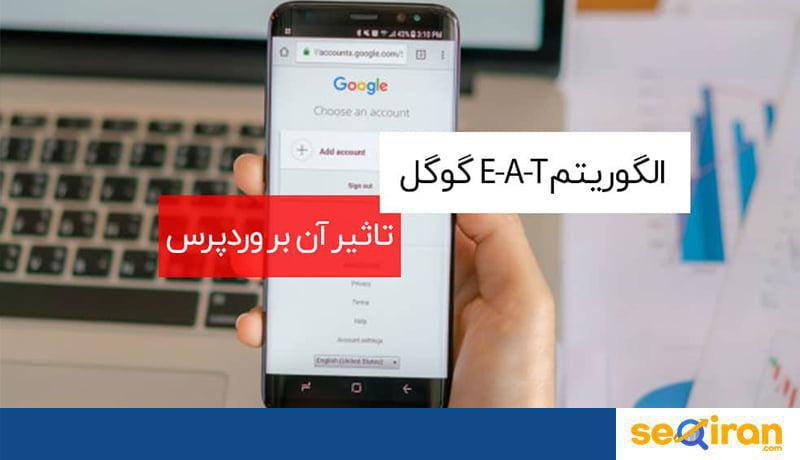 الگوریتم EAT گوگل