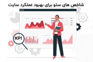 KPI های کلیدی عملکرد در سئو یا بهینه سازی وب سایت