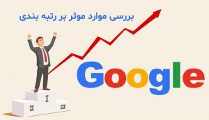 بررسی موارد تاثیر گذارو معیار ها بررتبه بندی -گوگل