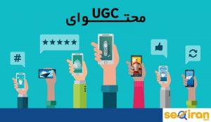 Ugc چیست؟