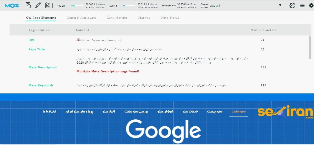 آنالیز سایت با MOZbar