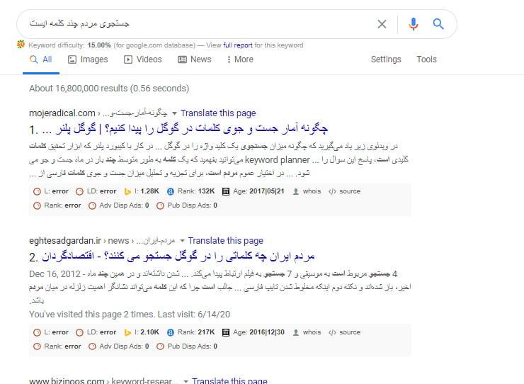 یک نمونه از جستجو کاربران