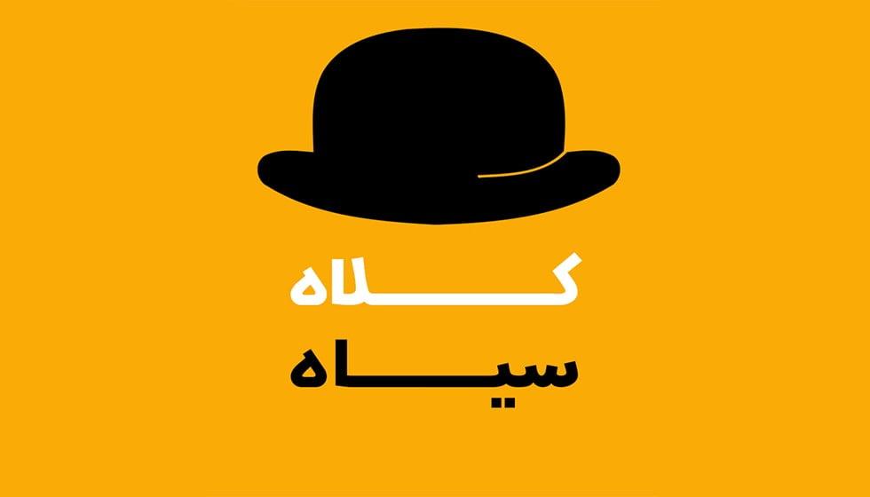 سئو کلاه سیاه غیر استاندارد