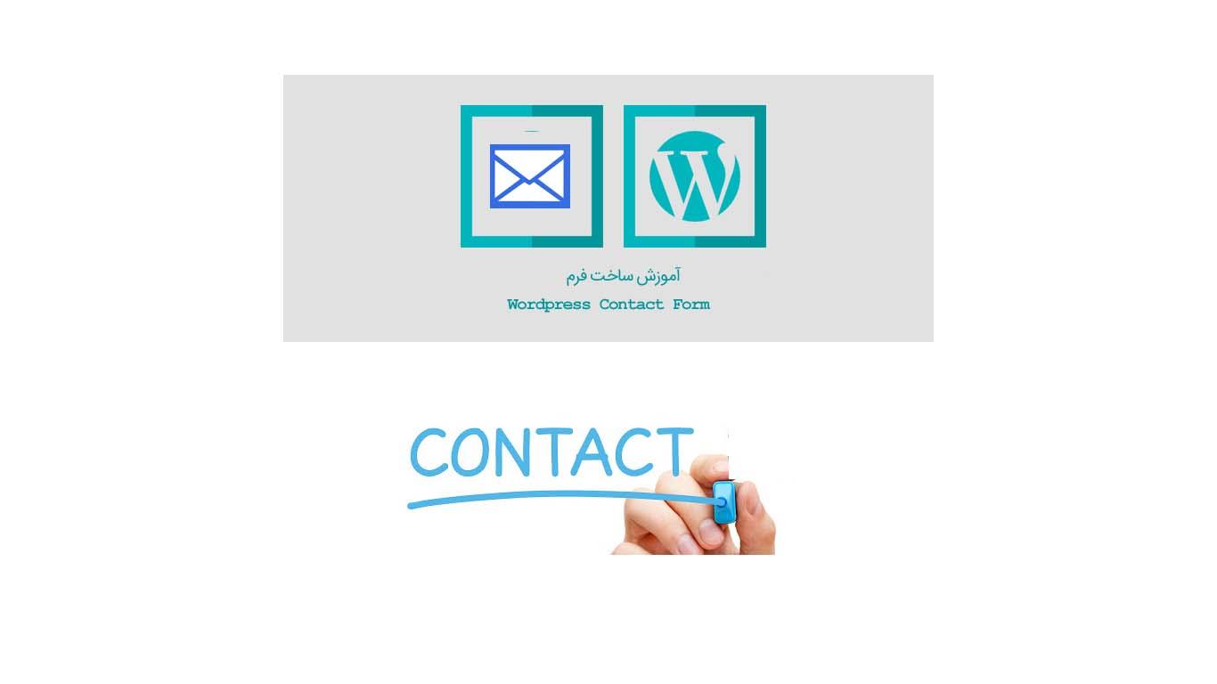 امکانات افزونه Contact Form 7