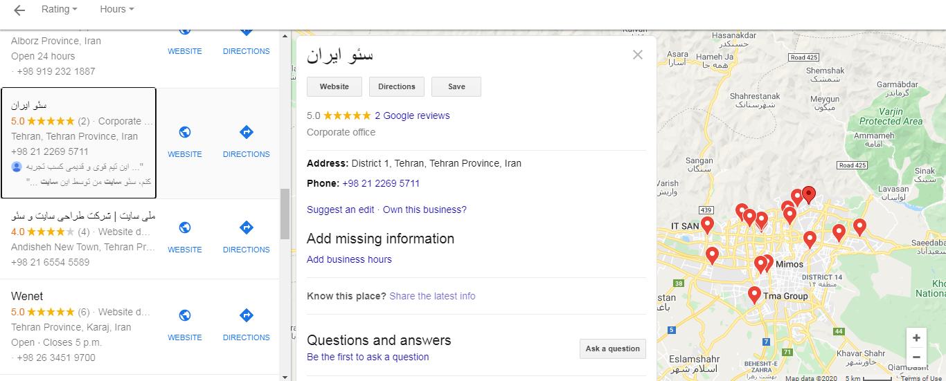 ثبت سایت سئو ایران در گوگل مپ و مشاهده کسب و کار توسط کاربرانی که به دنبال این کسب و کار بوده اند  google-map-seoiran