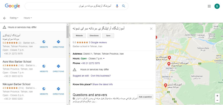 ثبت سایت  hairacademy.ir - آموزشگاه سرای نمونه در گوگل مپ