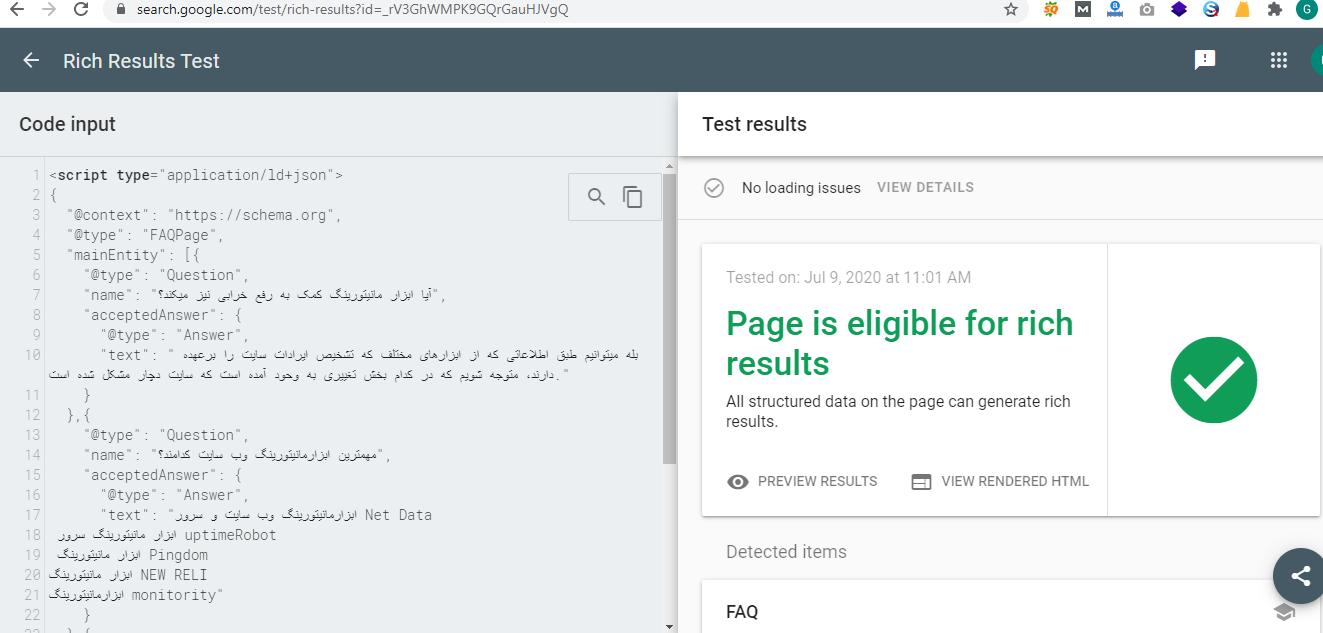 ابزار تست rich result گوگل