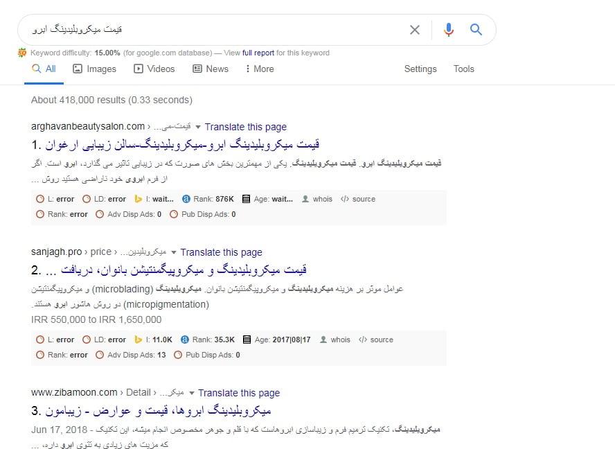 جستجو کلمه قیمت میکروبلیدینگ ابرو در گوگل و مشاهده جایگاه سایت سالن زیبایی ارغوان
