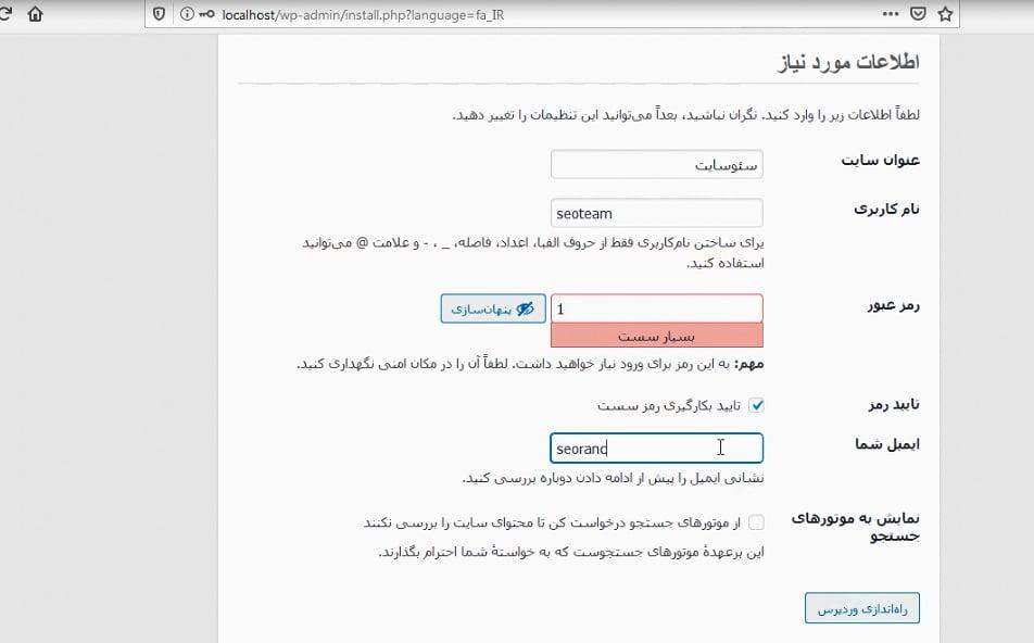 تعریف و تنظیم نام کاربری وردپرس