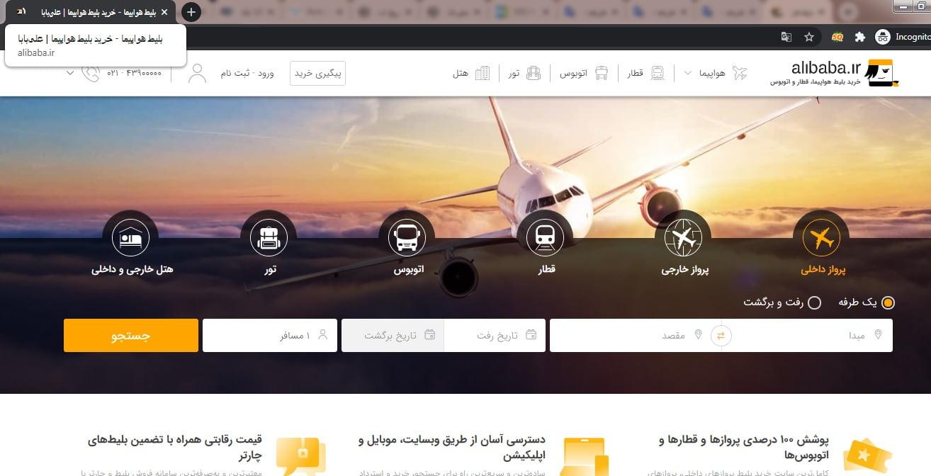 title صفحه اصلی علی بابا -بلیط هواپیما