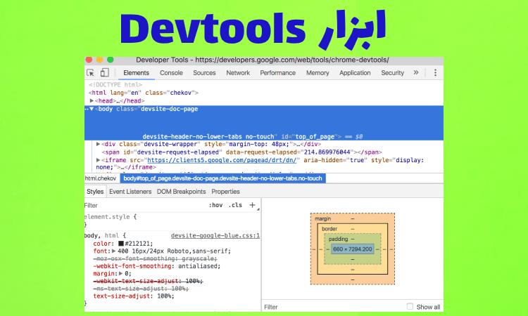ابزار Devtools
