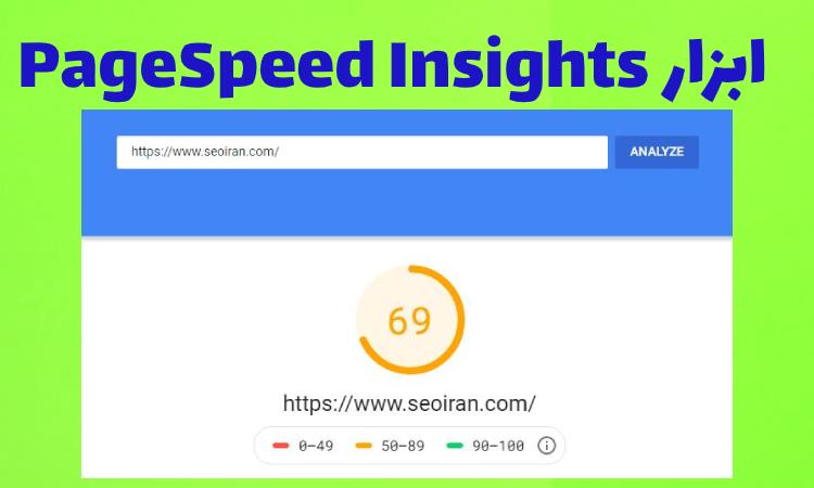 ابزار PageSpeed