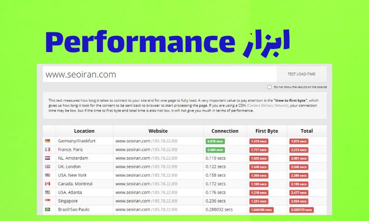 ابزار Performance