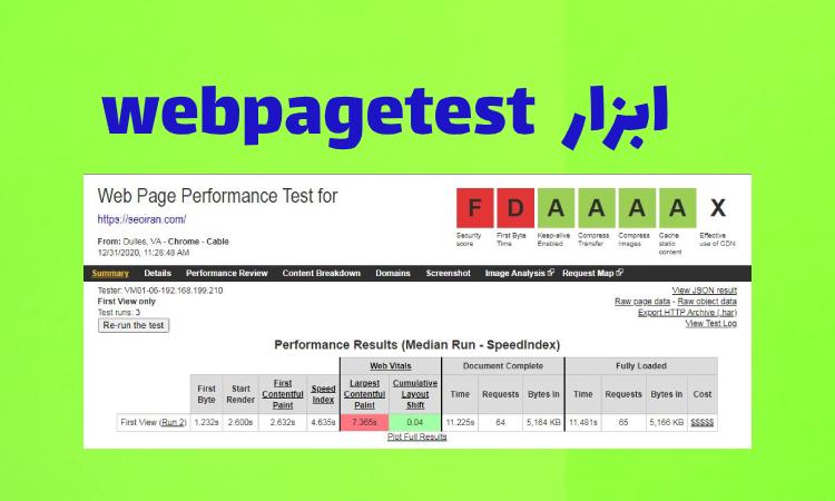 ابزار webpagetest
