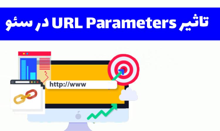 تاثیر URL Parameters در سئو