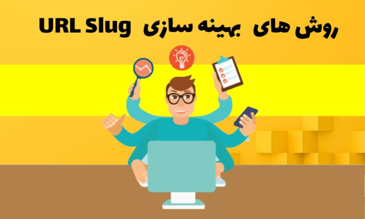 روش های بهینه سازی URL Slug