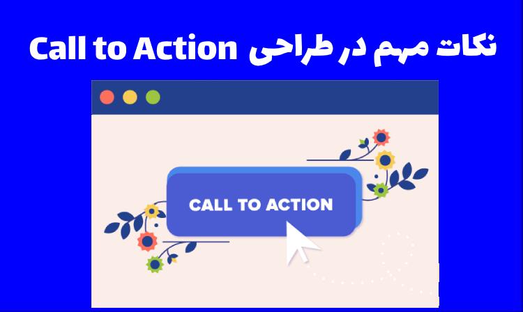 نکات مهم در طراحی Call to Action