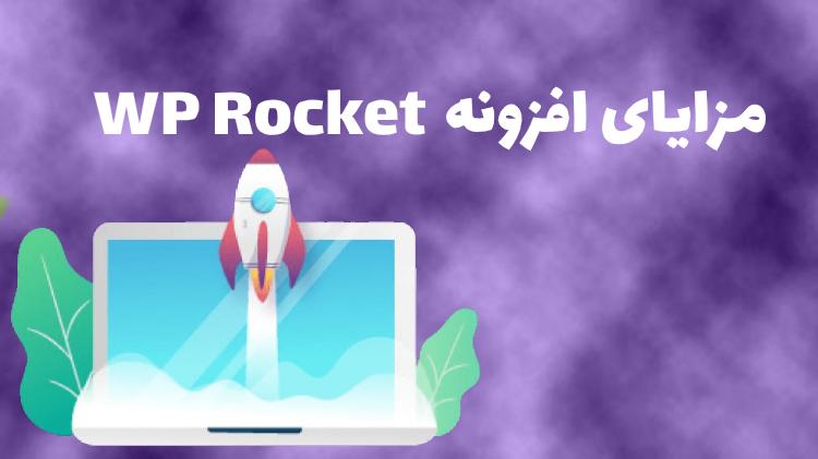 مزایای WP Rocket