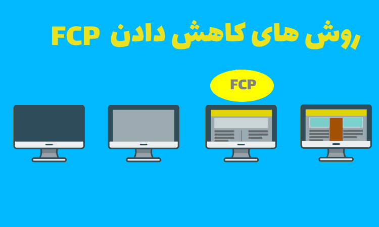 کاهش FCP