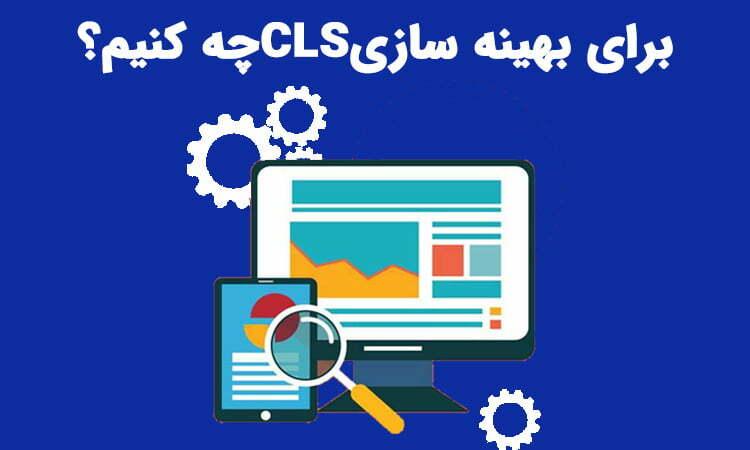 بهینه سازی CLS سایت