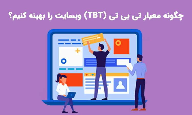 روش بهینه سازی tbt سایت