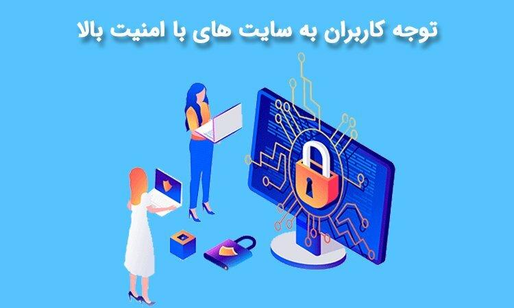 اهمیت حالت امن سایت برای کاربران