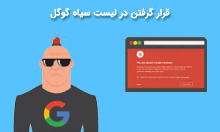 بلک لیست گوگل