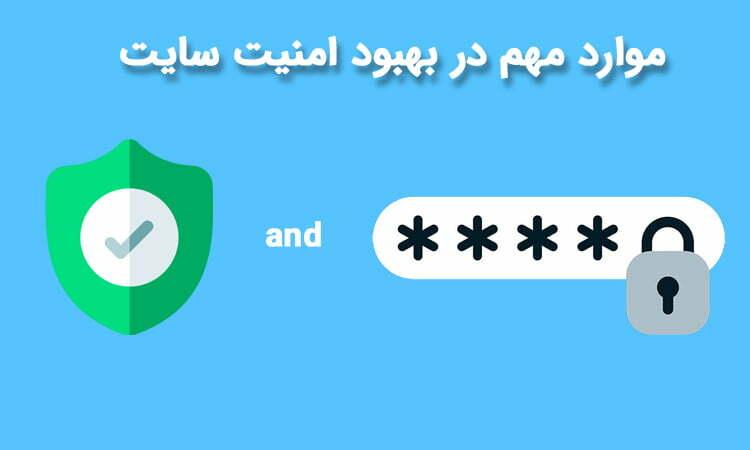 استفاده از رمزی قوی برای سایت