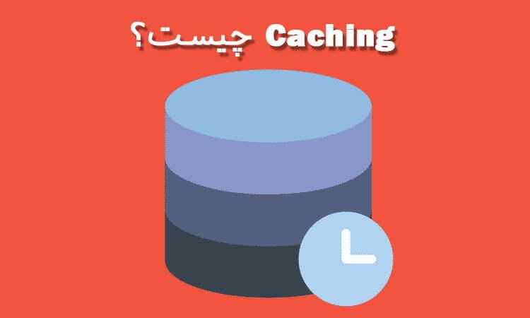 Caching چیست؟