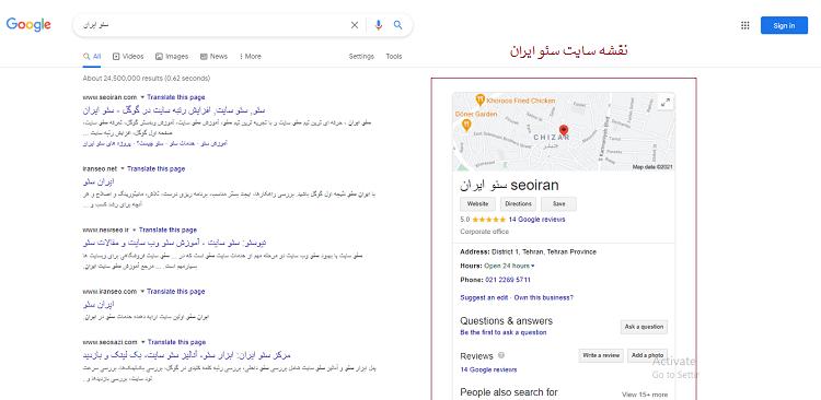 نقشه سایت سئو ایران