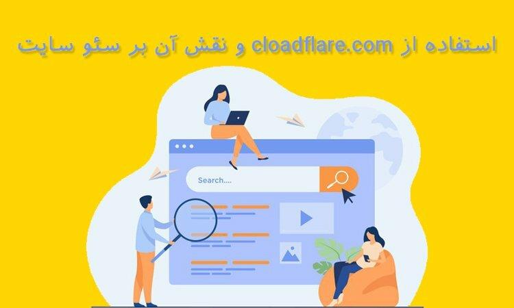 cloadflare.com سئو سایت