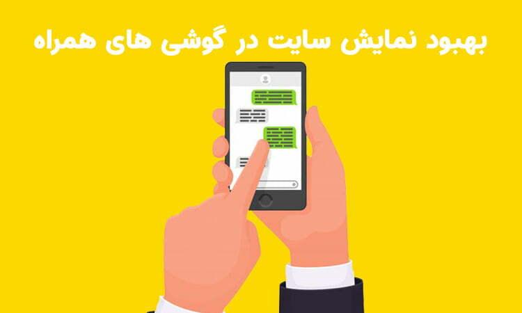 بهبود نمایش سایت در موبایل