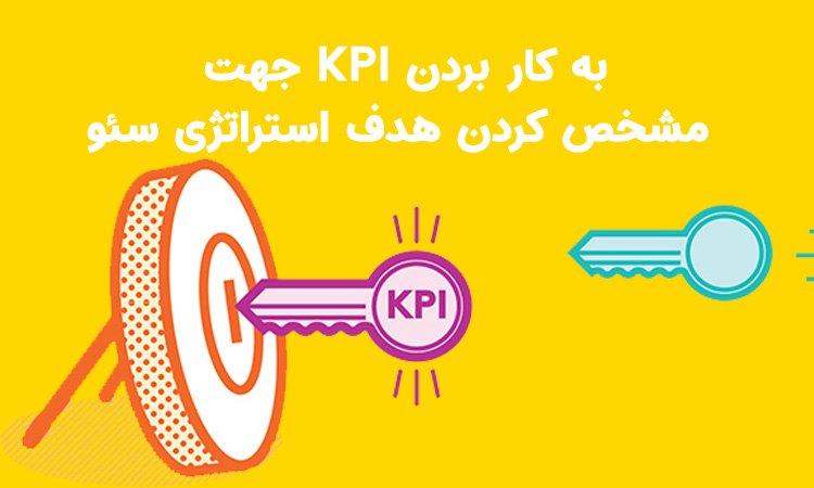 KPI جهت هدف استراتژی سئو