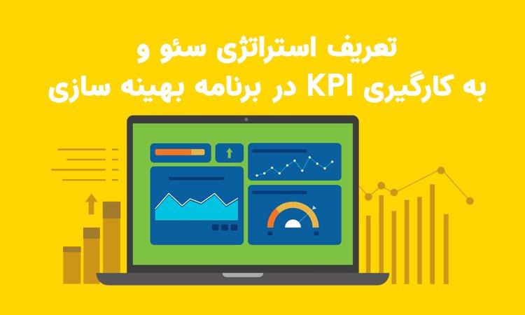 تعریف استراتژی سئو در KPI