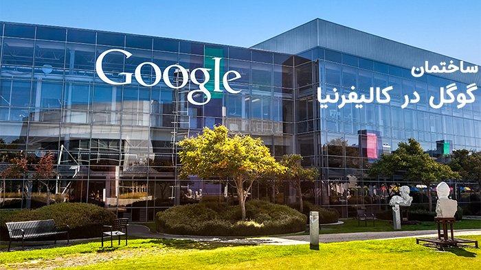 ساختمان گوگل کالیفرنیا