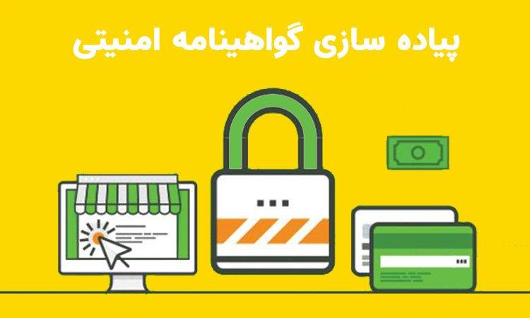 پیاده سازی گواهینامه امنیتی