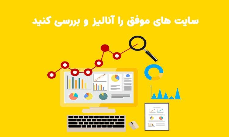 آنالیز سایت های موفق