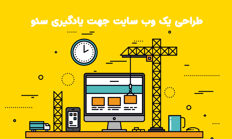 طراحی سایت جهت آموزش سئو
